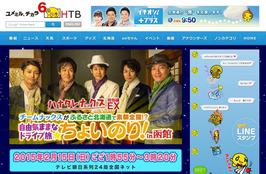 北海道ローカルのバラエティー番組「ハナタレナックス」の特番が全国放送