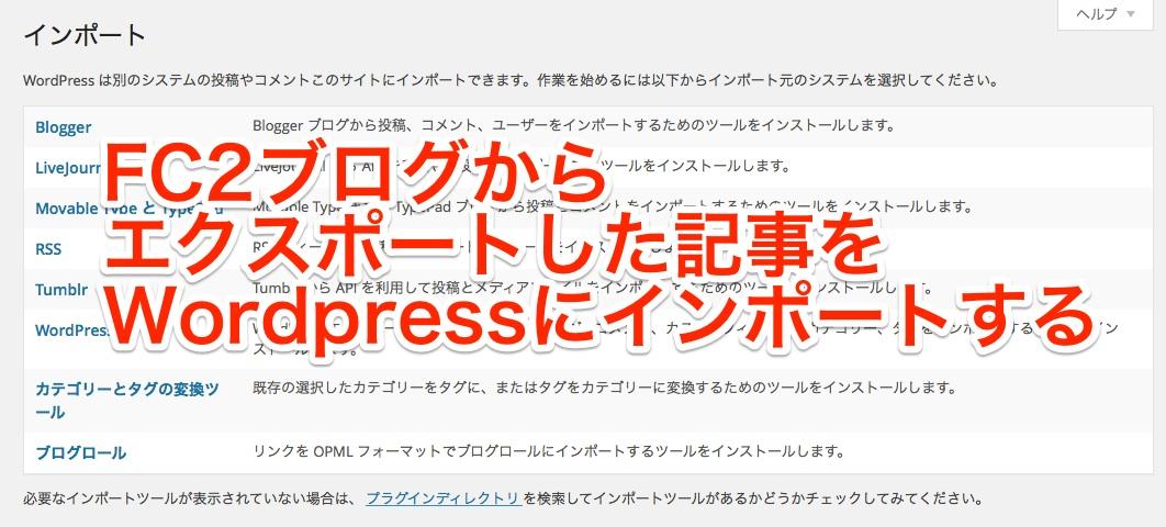 今さら聞けない、FC2ブログからエクスポートした記事をWordPressにインポートするには(作業の流れでプラグインを導入します)