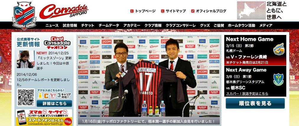 コンサドーレ札幌の元日本代表MF稲本潤一選手が入団会見。背番号は17