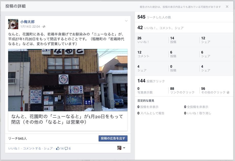 facebook-reachト_2015-01-16_1_30_36