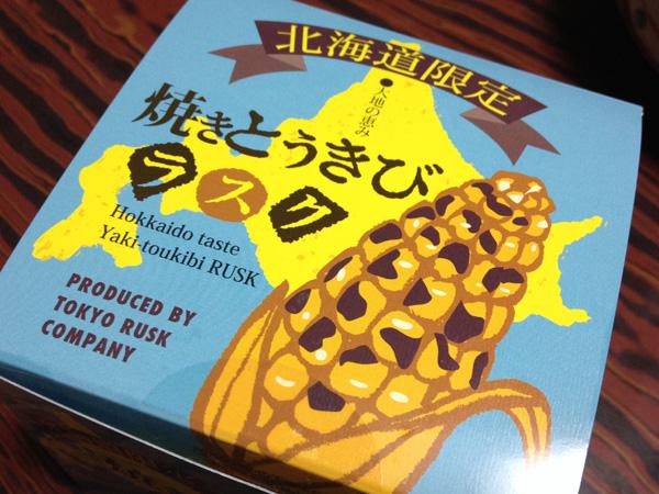 東京ラスクの北海道限定 焼きとうきびラスクをいただきました