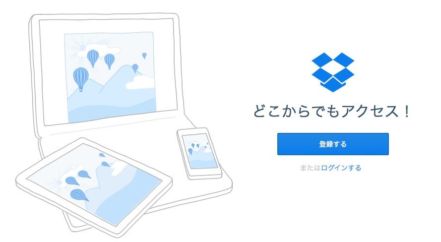 Dropboxから2015年5月18日をもって「OS X Tiger 10.4 および OS X Leopard 10.5 サポート終了」というお知らせがきてます