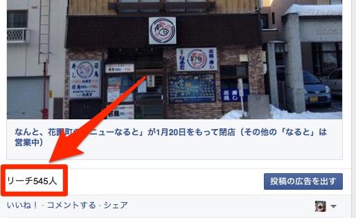 facebook-reach_2015-01-16_1_29_21