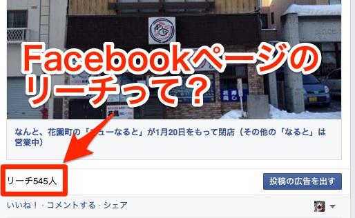 今さら聞けない、Facebookページの「リーチ」って、そもそもどういうこと?