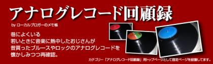 アナログレコード回顧録top