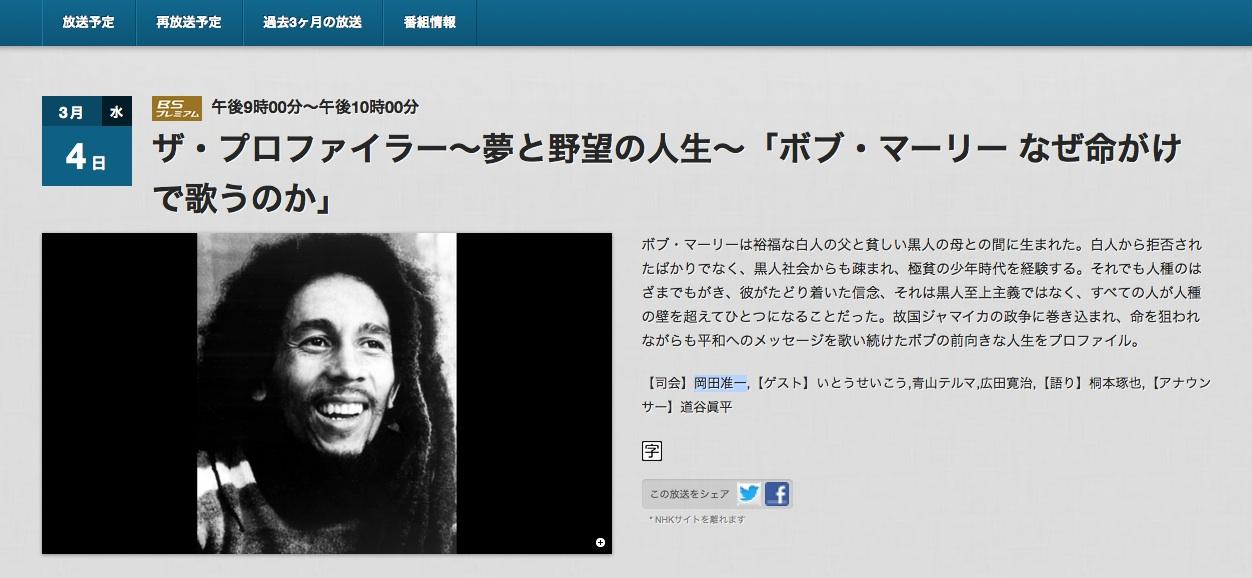 NHK-BSプレミアムでボブ・マーリーを特集した番組「ザ・プロファイラー〜夢と野望の人生〜ボブ・マーリー なぜ命がけで歌うのか」が3月4日に放送