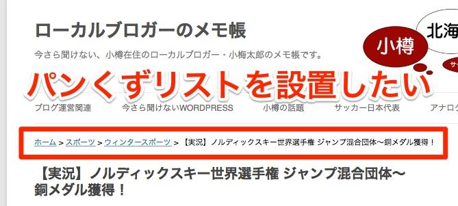 今さら聞けない、パンくずリストを設置したいので、WordPressのプラグイン「Breadcrumb NavXT」を導入してみた【未確認事項あり】