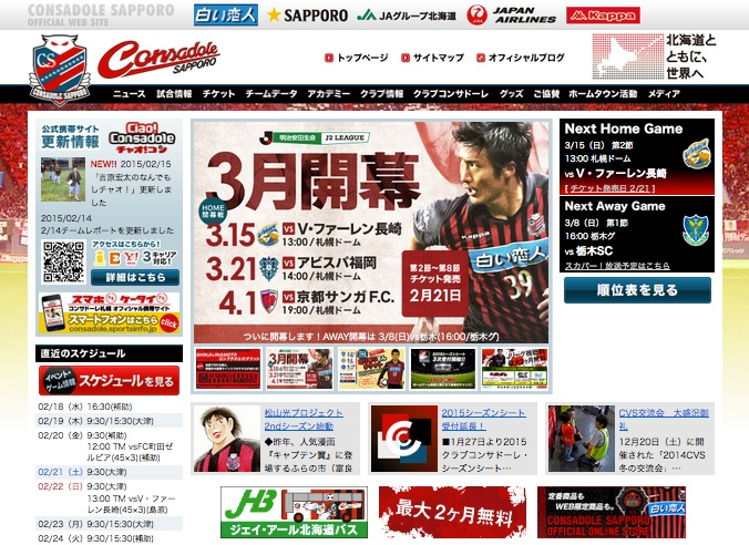 J2コンサドーレ札幌が来季(2016年)からチーム名を「北海道コンサドーレ札幌」に