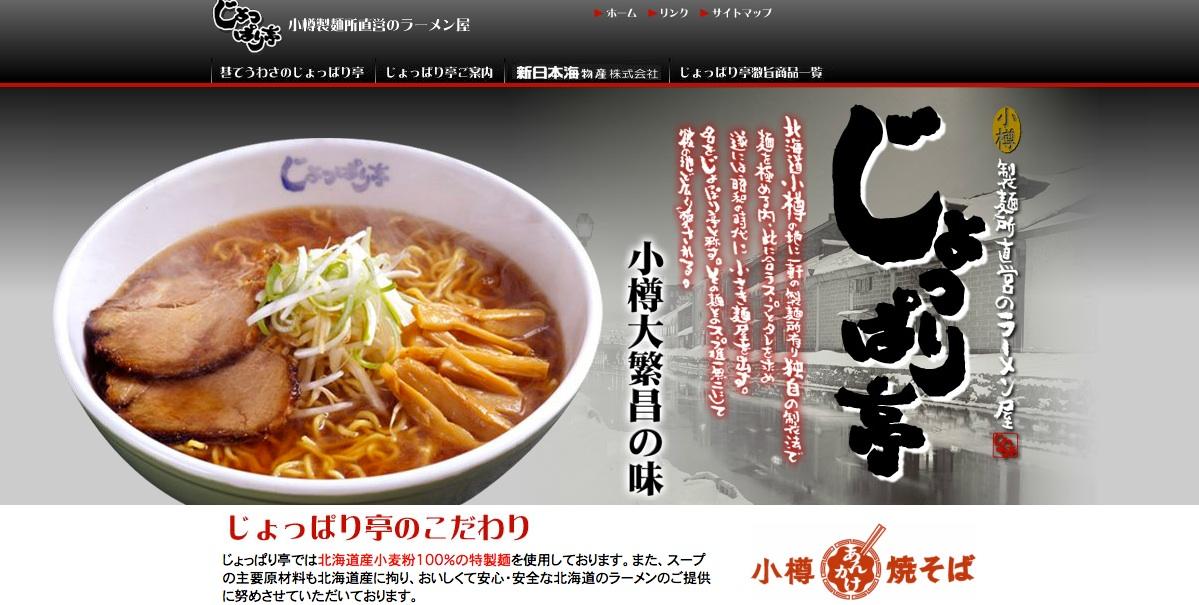 小樽市の人気ラーメン店「じょっぱり亭」を運営する新日本海物産が自己破産申請へ