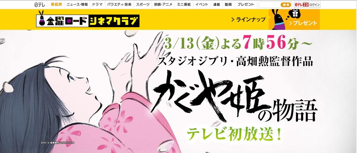 スタジオジブリの高畑勲監督作品「かぐや姫の物語」 が3月13日(金)に「金曜ロードSHOW!」でテレビ初放送