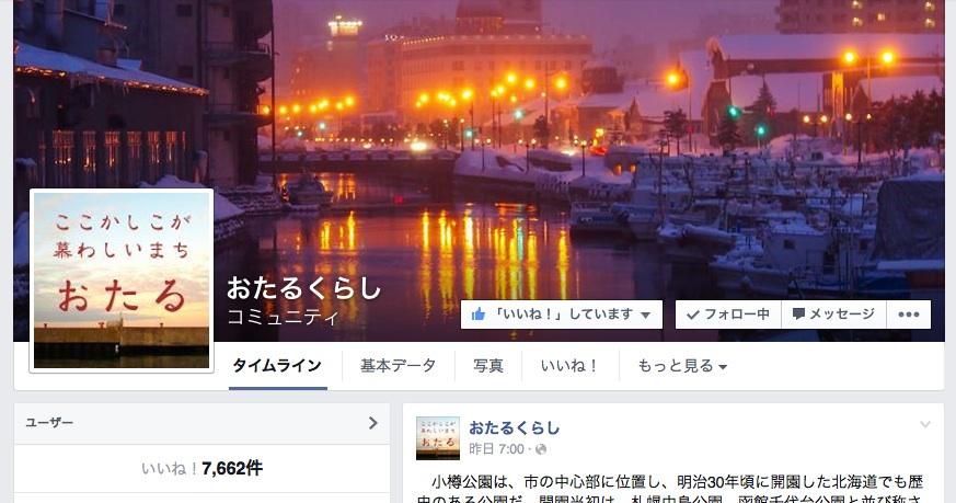 ニュースより/小樽商大による観光情報サイト「おたるくらし」が好調です〜小梅太郎も寄稿してます
