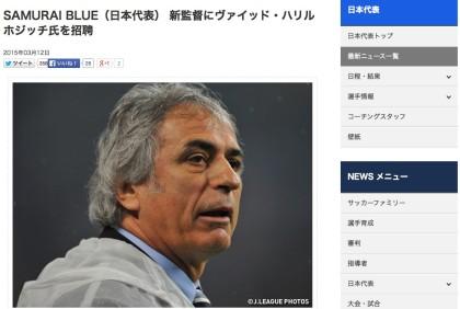 日本サッカー協会のサイトから