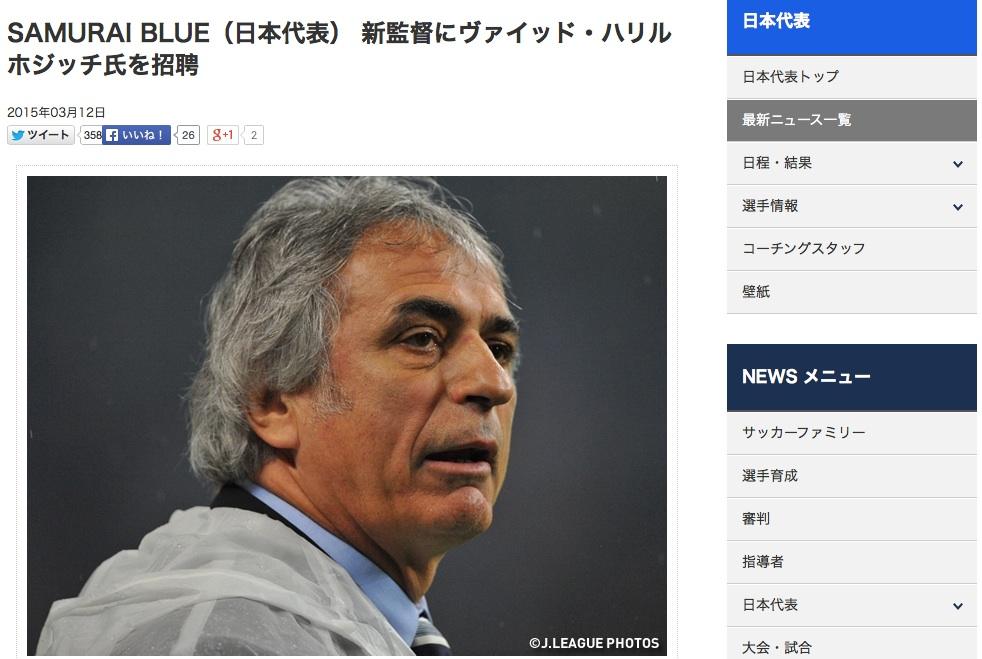 サッカー日本代表の新監督はハリルホジッチ氏〜アルジェリア代表をベスト16に導いた手腕に期待