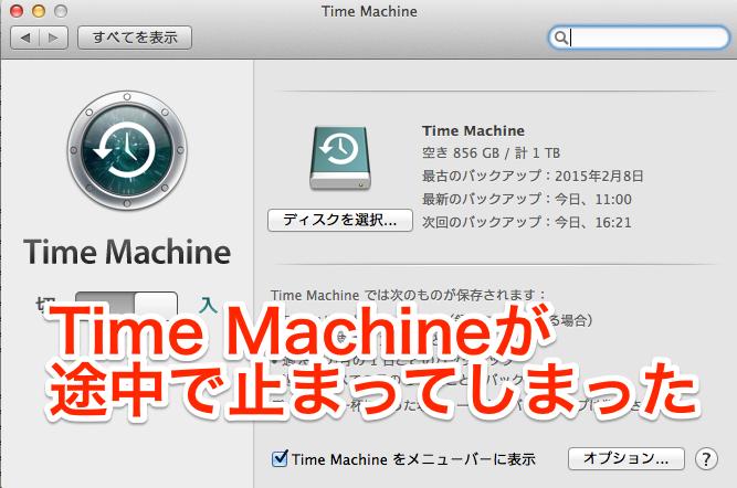 今さら聞けない、Time Machineが途中で止まってしまったんですが、Spotlightと関係あるの?