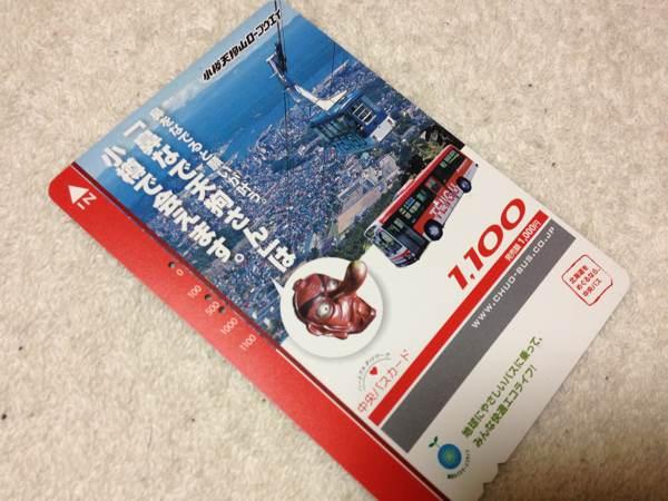 中央バスカードは平成27年3月31日で使用できなくなるので注意です