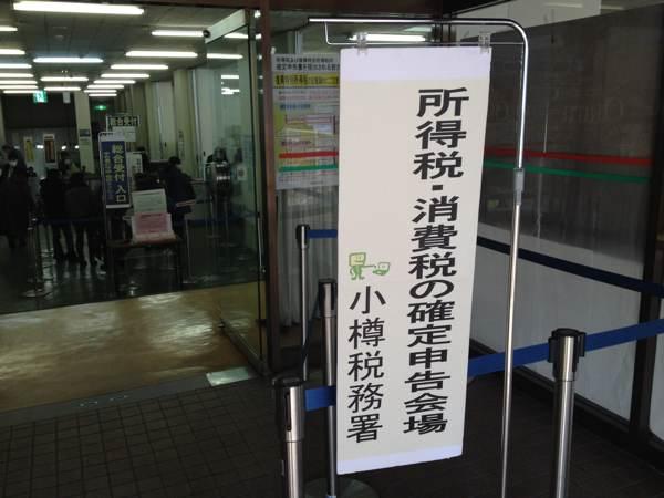平成27年の小樽の確定申告会場は産業会館2階ホールで、今年は3月16日(月)まで