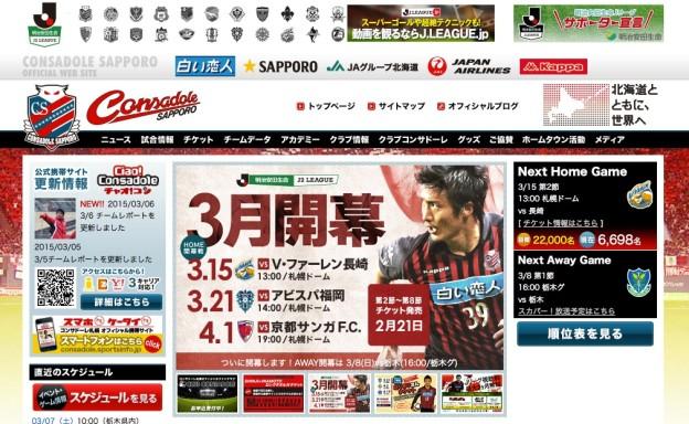 コンサドーレ札幌オフィシャルサイト・キャプチャ