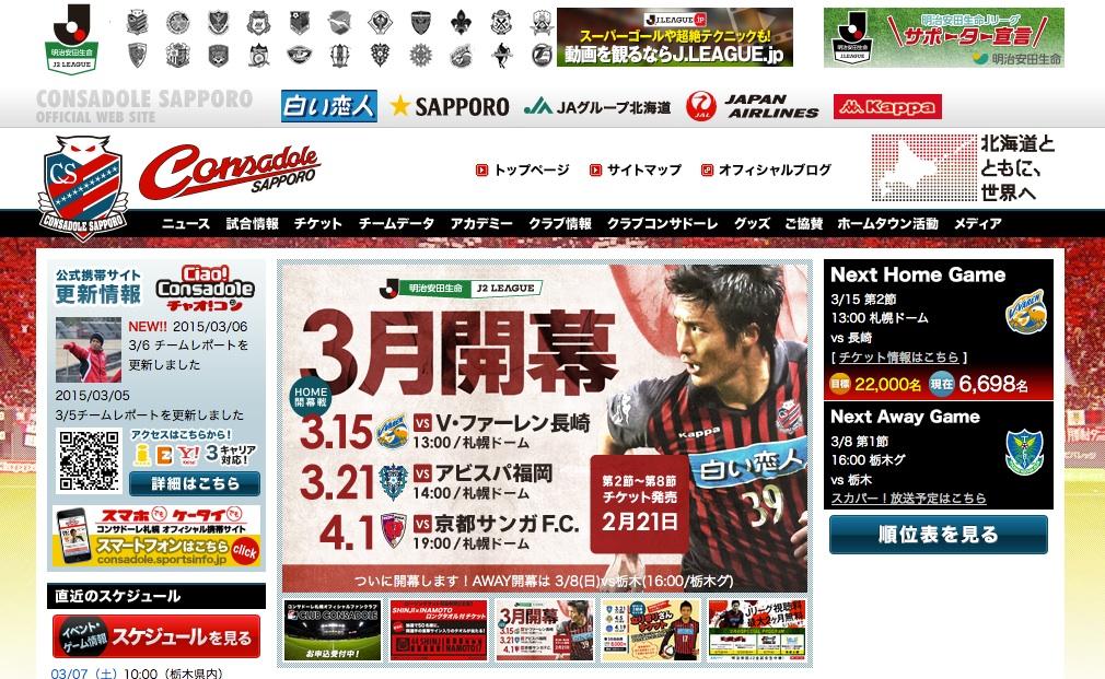 J2開幕を前に、コンサドーレ札幌の小野選手が左ひざを手術