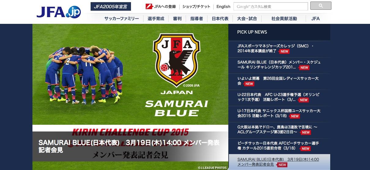 ハリルホジッチ新監督、新生サッカー日本代表メンバー発表。宇佐美を選出、遠藤は落選