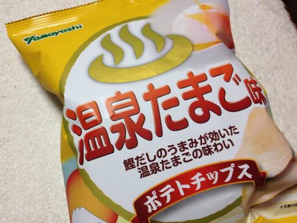 山芳製菓のポテトチップス「温泉たまご味」を食べてみたら、確かに卵を感じる美味しさでした