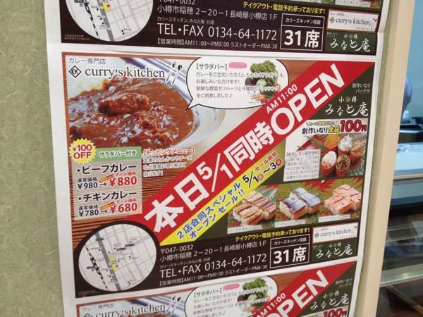 長崎屋小樽店1階の飲食店ゾーンがさらに充実〜カレー店といなり寿司・バッテラのお店がオープン【追記:閉店情報】