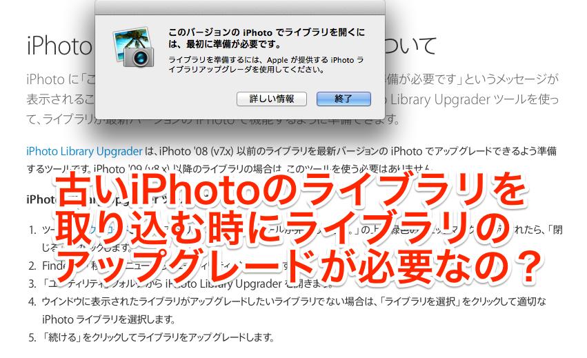 今さら聞けない、古いiPhotoのライブラリを取り込む時にライブラリのアップグレードが必要なの?〜ところでiPhotoはなくなるの?