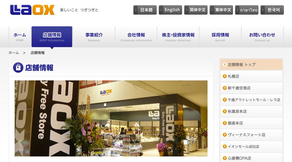 家電量販店のラオックスが函館・小樽に出店