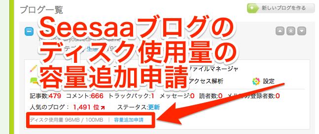 Seesaaブログのディスク使用量の容量追加申請をしました〜ディスク容量はデフォルトで100MBで2GBまで追加可能