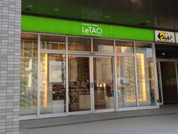 小樽のルタオの店舗の中で小樽駅前のエキモルタオ(EKIMO LeTAO)が市民にも結構便利という話