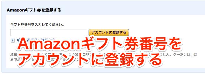 今さら聞けない、Amazonギフト券番号をアカウントに登録するにはどうするの?