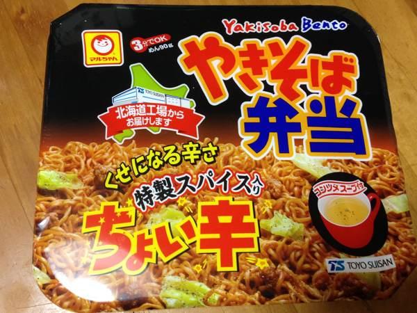 今さらですが、北海道の定番カップ焼きそば「やきそば弁当」シリーズの「やきそば弁当 ちょい辛」を紹介してみる