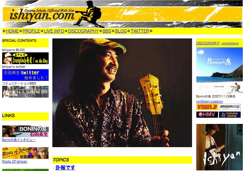 BAHOでも知られる名ギタリストの石田長生が死去のニュース。享年62歳