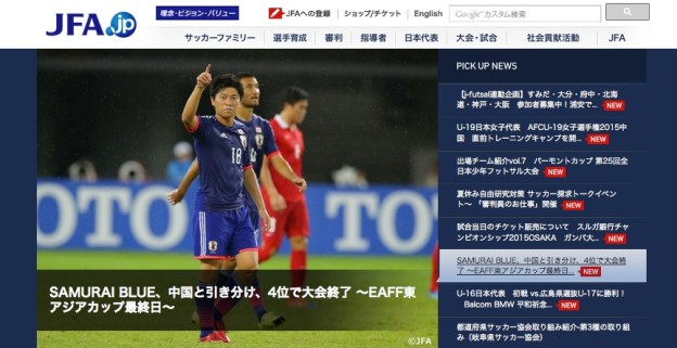 今さらですが、東アジアカップ20...