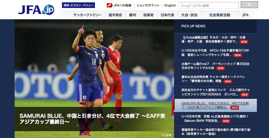 今さらですが、東アジアカップ2015でのサッカー日本代表の試合を振り返ってみました【男子】
