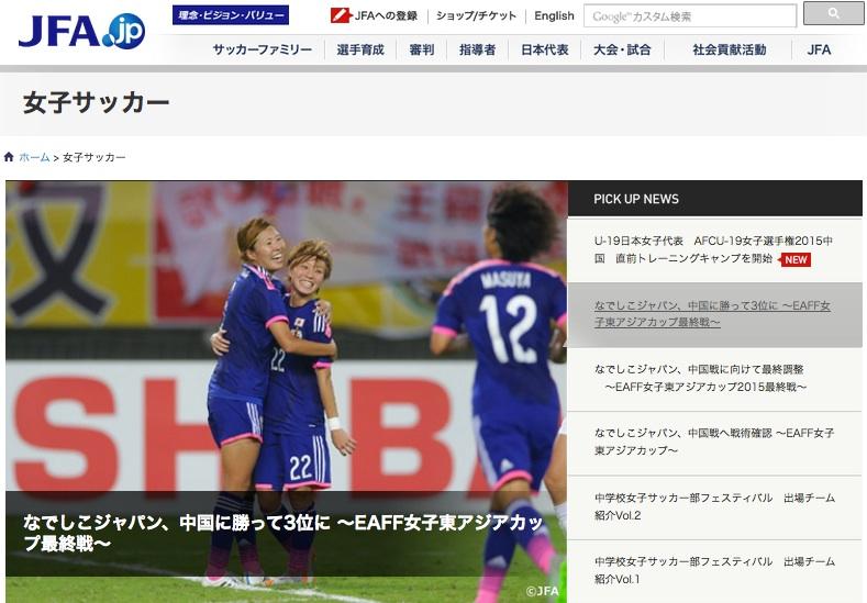 今さらですが、女子東アジアカップ2015でのサッカー日本代表・なでしこジャパンの試合を振り返ってみました【女子】