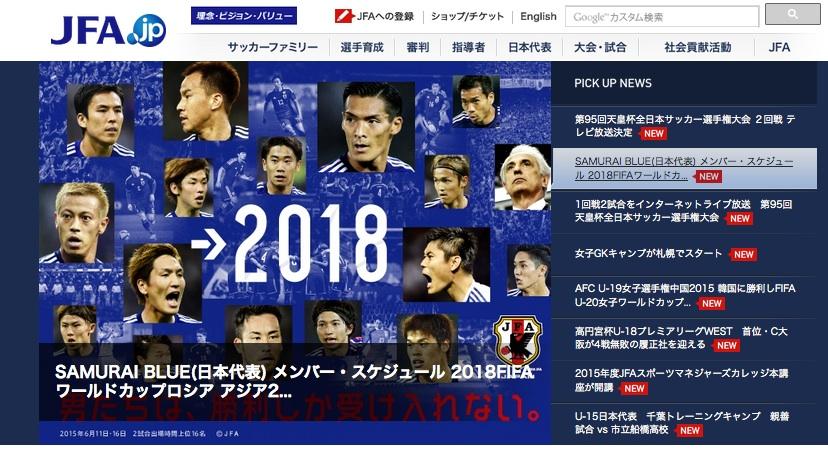 サッカー日本代表、W杯ロシア大会アジア2次予選に臨むメンバー23名を発表