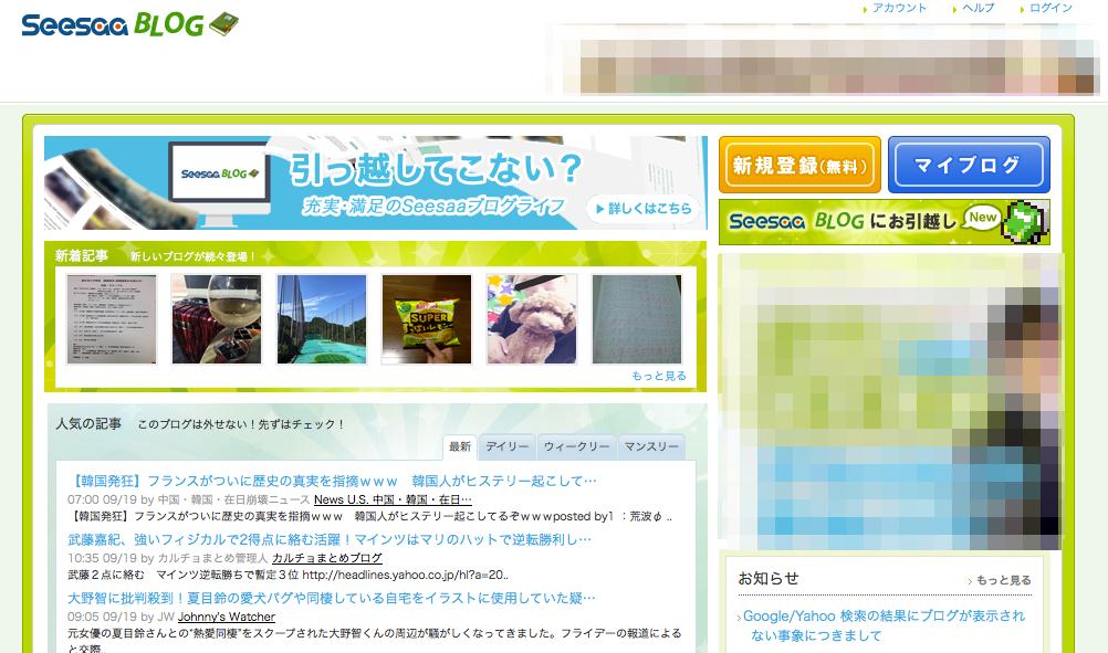 あれ?SeesaaブログがGoogleの検索結果に表示されなくなってるんですが【追記あり:復活しました】