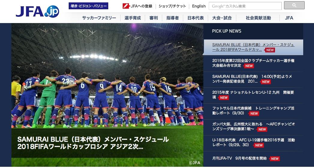 サッカー日本代表、W杯ロシア大会アジア2次予選のシリア代表との試合(10月8日)に臨むメンバー23名を発表