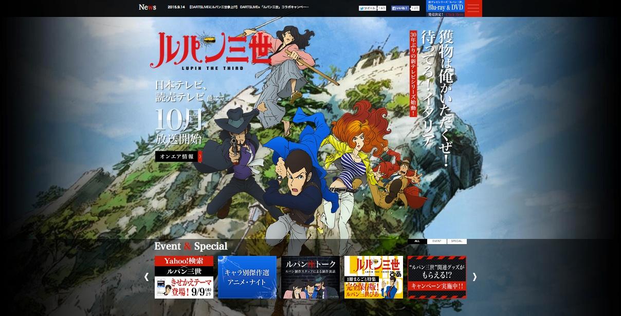 30年ぶりとなる「ルパン三世」の新しいテレビアニメシリーズがスタート。札幌テレビは10月3日(土)深夜より【オープニング映像あり】