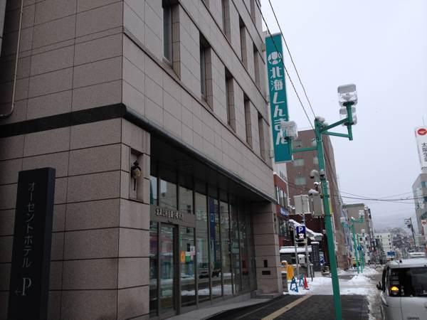 小樽市稲穂町の北海信金小樽支店