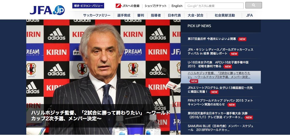 サッカー日本代表、W杯ロシア大会アジア2次予選の2015年11月の2試合に臨むメンバー23名を発表