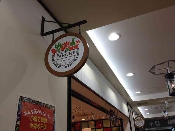 急な集まりに小樽駅構内のタルシェが便利だった〜なるとの若鶏半身揚げと伊勢鮨のお寿司パックを買ってきたら豪華な食卓に