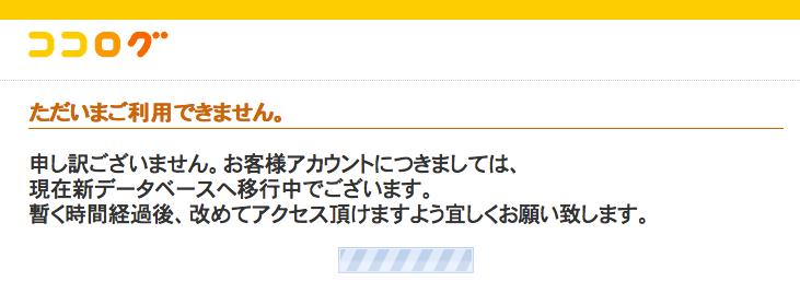 ココログの管理画面にアクセスできない!?コメントが送れない!?〜どうやらデータベースサーバの移行メンテナンス中でした