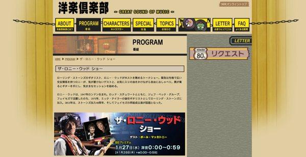 NHK BSプレミアムでロニ-・ウッドがホストを務める「ザ・ロニ-・ウッド ショー」なるトークショー番組が放送