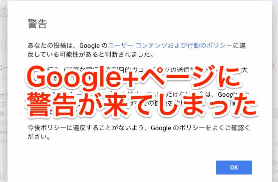 今さら聞けない、Google+ から警告メールが来てしまったのだけど、どうしていいか分からない