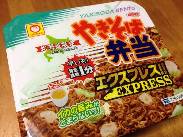 マルちゃん「やきそば弁当 エクスプレス」を食べてみた〜湯戻し1分の超特急焼きそばが新発売