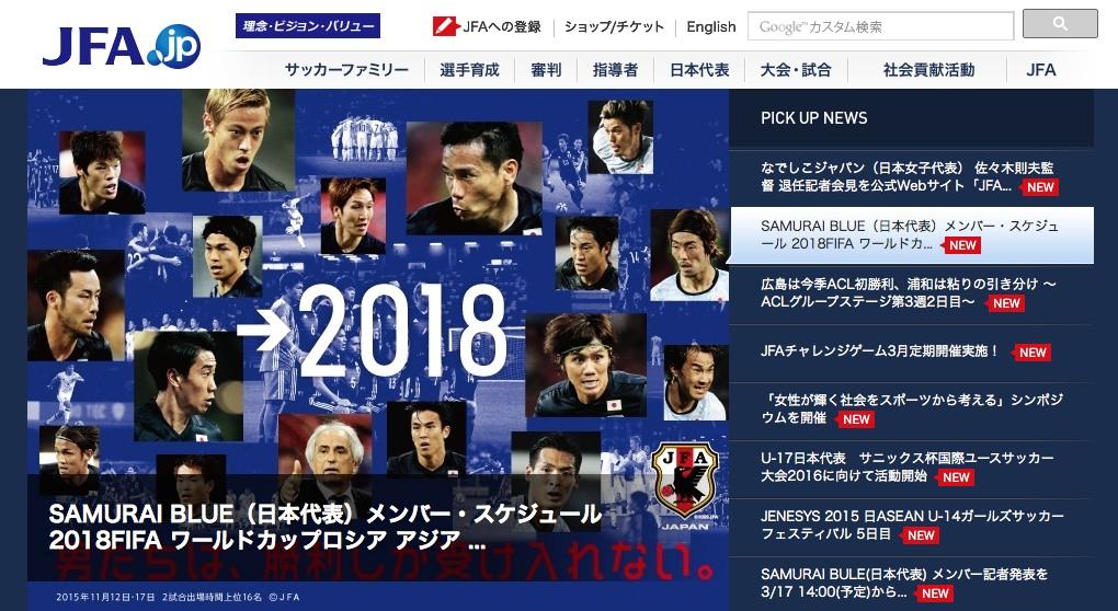 サッカー日本代表、W杯ロシア大会アジア2次予選の2016年3月の2試合に挑むメンバー24名を発表