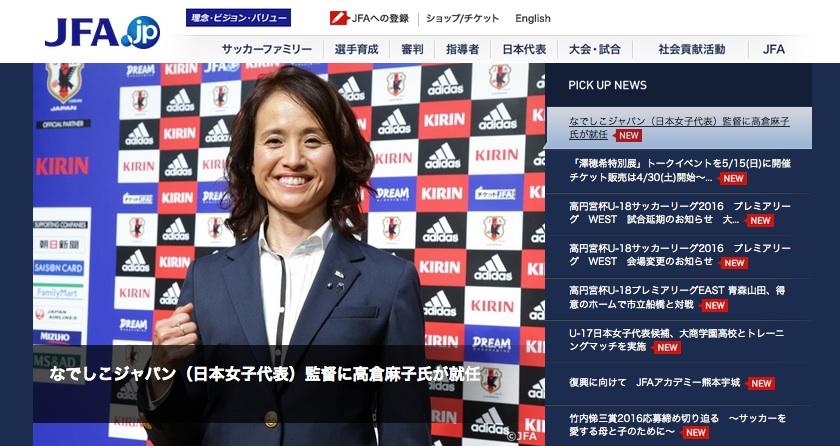 サッカー日本女子代表(なでしこジャパン)監督にU-20女子日本代表の高倉麻子監督が就任