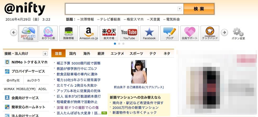 富士通が株式公開買い付け(TOB)でニフティを完全子会社化すると発表