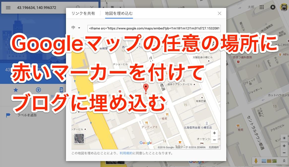 今さら聞けない、 Googleマップの任意の場所に赤いマーカーを付けてブログに埋め込む(掲載する)にはどうするの